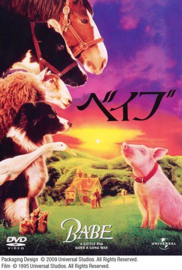 >8月4日(土) ベイブ (1995)
