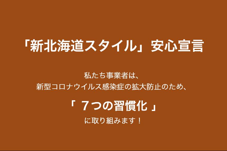 「新北海道スタイル」安心宣言