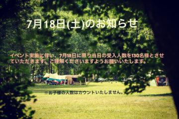 【7月18日(土)の入場制限について】
