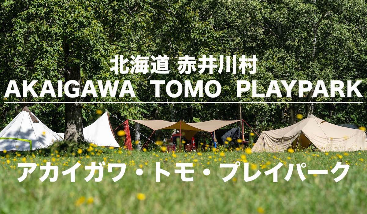 """Possibility.Labo""さんにAKAIGAWA TOMO PLAYPARKが掲載されました。"